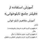 فیلتر جامع تابلو خوانی سایت http://www.tsetmc.com 6
